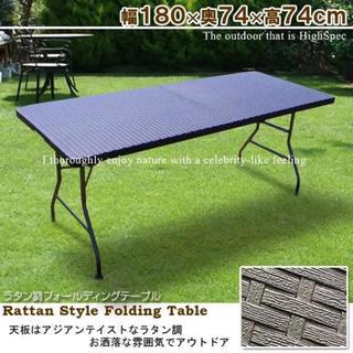 ★新品未使用★ アウトドアテーブル ラタン調 テーブル 折り畳み式 ブラック(アウトドアテーブル)