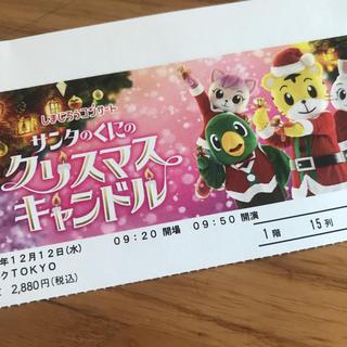 しまじろう コンサート 東京(キッズ/ファミリー)