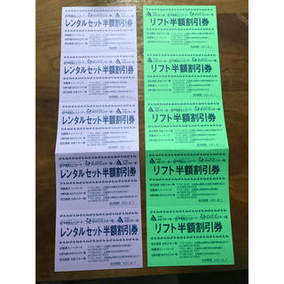 送料込!10枚セット☆リフト半額 めがひら、恐羅漢、大佐スキー場(その他)