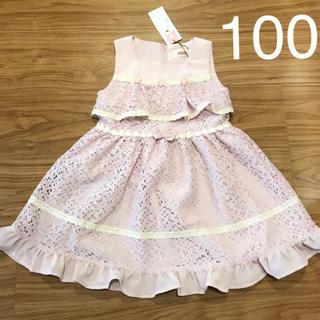 スーリー(Souris)のスーリー  ラッセルレース ワンピース 100 ピンク ドレス 新品】(ドレス/フォーマル)