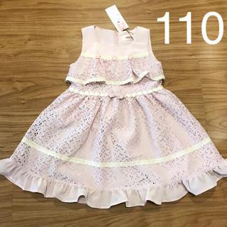 スーリー(Souris)のスーリー  ラッセルレース ワンピース 110 ピンク ドレス 新品】(ドレス/フォーマル)