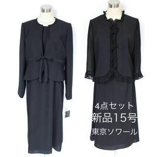ソワール(SOIR)の新品15号 4点set スーツ 喪服 ワンピース ブラウスなど 東京ソワール(礼服/喪服)