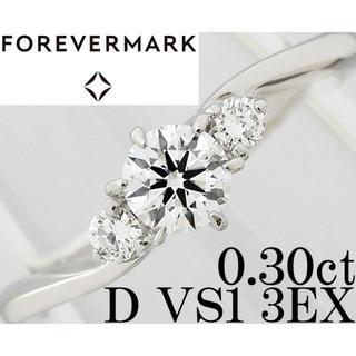 デビアス(DE BEERS)のフォーエバーマーク ダイヤ 0.3ct D 3EX VS リング 指輪 8号(リング(指輪))