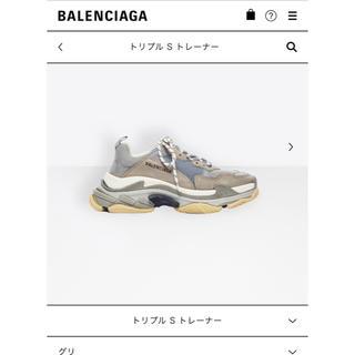 バレンシアガ(Balenciaga)のtriples  グレー  41(スニーカー)