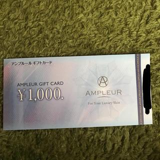 アンプルール 千円オフギフトカード