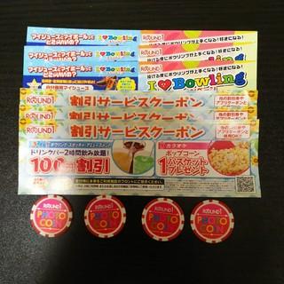 ラウンドワン割引サービスクーポン&プリクラ専用コイン(ボウリング場)