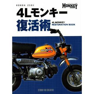 4Lモンキー復活術 ホンダZ50J 定価3,800円(カタログ/マニュアル)