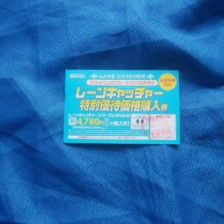 ラウンドワンレーンキャッチャー購入券(ボウリング場)