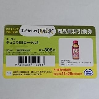 エーザイ(Eisai)の【えりんぎ様専用】 700円くじ★商品引換券(フード/ドリンク券)