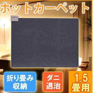 ホットカーペット1.5畳(ホットカーペット)