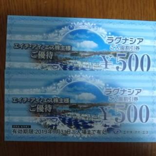 バーフェイズ(-PHASE)の2枚ラグナシア入場割引券 500円x5名分 送料無料  来年7月末(その他)