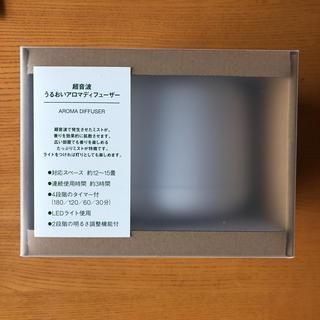 MUJI (無印良品) - 【新品】  無印良品  超音波アロマディフューザー