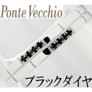 ポンテヴェキオ(PonteVecchio)のポンテヴェキオ ブラックダイヤ Pt ポンテ リング 指輪 メンズ 20号(リング(指輪))