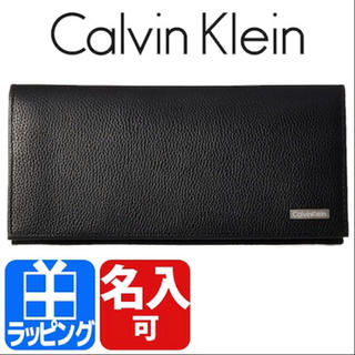 カルバンクライン(Calvin Klein)のCalvin Klein 長財布 激安セール!(長財布)