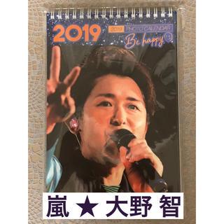 値下げ‼️ 嵐  大野 智    卓上カレンダー 2019(カレンダー)