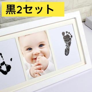 手形・足形スタンプ 黒2セット(手形/足形)