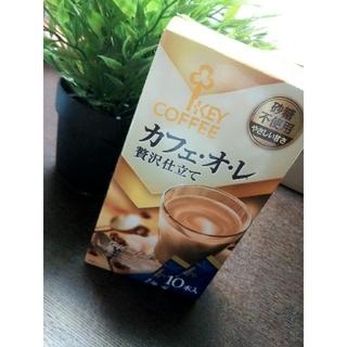 キーコーヒー(KEY COFFEE)のKEY COFFEE カフェ・オ・レ贅沢仕立て(コーヒー)
