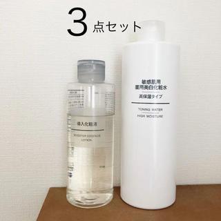 ムジルシリョウヒン(MUJI (無印良品))の無印化粧水 3点セット(化粧水 / ローション)