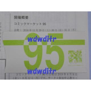 12/31 コミックマーケット95 3日目サークルチケット 送料込 C95冬コミ(声優/アニメ)