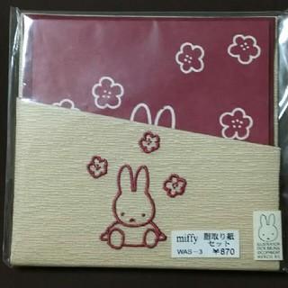 ミッフィー脂取り紙セット(キャラクターグッズ)
