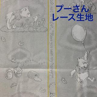 プーさん☆レース生地150×162