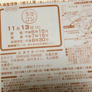 11/13 うたコン NHKホール 乃木坂46 水樹奈々 氷川きよし 2名(音楽フェス)