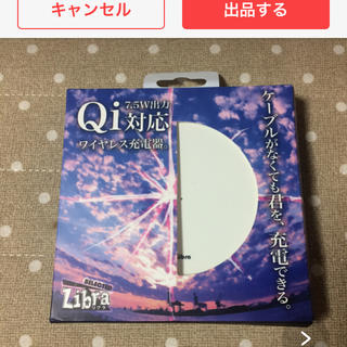 アイフォーン(iPhone)のQiワイヤレス充電器(バッテリー/充電器)