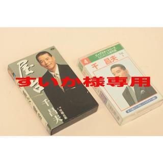 千 昌夫 心に残る愛唱歌16曲&屋台 中古シングルカセットテープ(演歌)