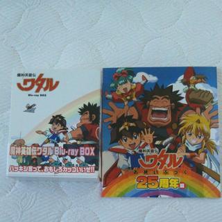 魔神英雄伝ワタル Blu-ray BOX(ベースエフェクター)