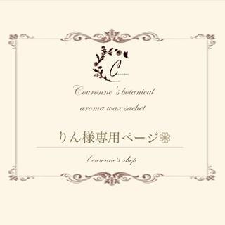 【りん様専用ページ】追加料金配送料(アロマ/キャンドル)
