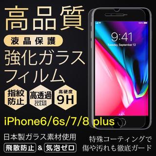 アイフォーン(iPhone)のiPhone強化ガラスフィルム6/6s/7/8とX etlover様専用(保護フィルム)
