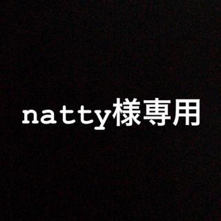 natty様 専用(ブラ)