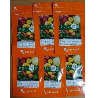 オーガランドのやさい酵素(約6ヶ月分)(ダイエット食品)