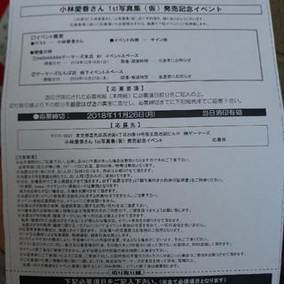 小林愛香 写真集 応募用紙 3枚(声優/アニメ)