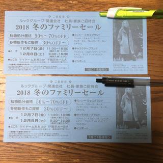 マリメッコ(marimekko)の2枚セット❣️ルックファミリーセール マリメッコ (ショッピング)