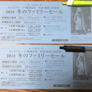 マリメッコ(marimekko)の2枚セット❣️ルックグループ 冬のファミリーセール 大阪 12/7〜8(ショッピング)