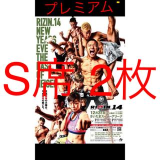 RIZINチケット大晦日 (格闘技/プロレス)