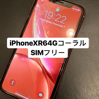 アイフォーン(iPhone)のiPhoneXR 64G コーラル SIMフリー(スマートフォン本体)