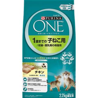 1歳までの子ねこ用 妊娠・授乳期の母猫用 チキン 2.2kg(550g×4袋)(猫)