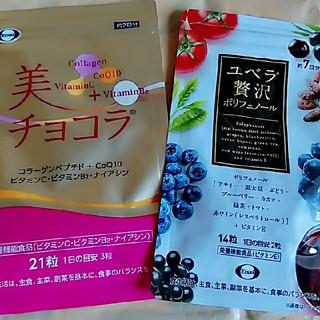 エーザイ(Eisai)の美チョコラ ユベラ贅沢ポリフェノール(コラーゲン)
