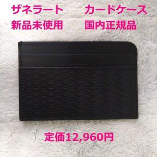 ザネラート(ZANELLATO)の新品 ザネラート ZANELLATO カードケース パスケース(名刺入れ/定期入れ)