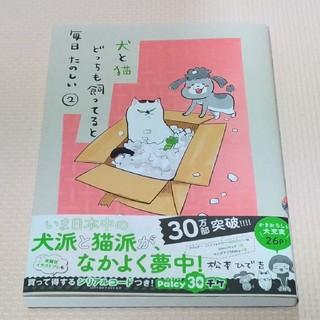 コウダンシャ(講談社)の松本ひで吉★犬と猫どっちも飼っていると毎日たのしい 2巻(4コマ漫画)