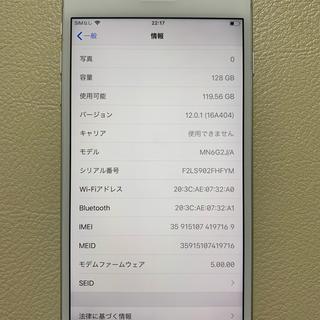 アイフォーン(iPhone)のiphone7plus 128GB(スマートフォン本体)
