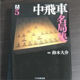 将棋戦型別名局集 5 中飛車名局集  鈴木大介(囲碁/将棋)
