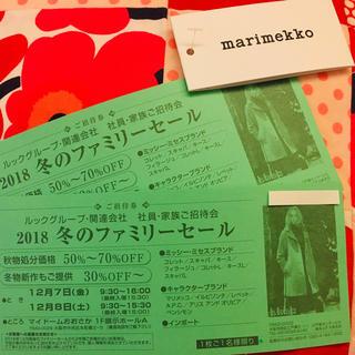 マリメッコ(marimekko)のyrkkk様専用 ルックファミリーセール 初日9:30入場優待券(ショッピング)