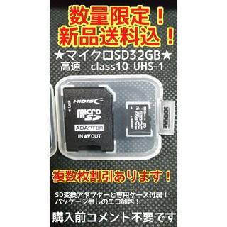 新品送料込み★マイクロSDカード32GB★SDカードアダプター付属(その他)