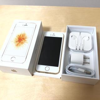 アイフォーン(iPhone)のiPhone SE 64GB Gold(スマートフォン本体)