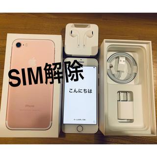 アイフォーン(iPhone)のiPhone7(携帯電話本体)