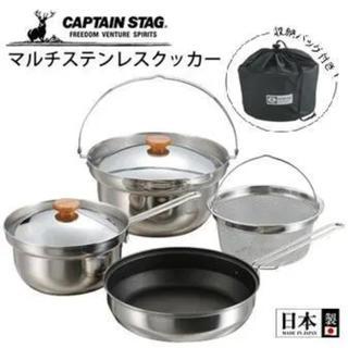 キャプテンスタッグ(CAPTAIN STAG)の週末限定値下【未使用】おまけ付きキャプテンスタッグ マルチステンレスクッカー(調理器具)