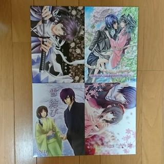 薄桜鬼同人誌セット 斎藤×千鶴(その他)